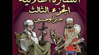 سيرة بني هلال الجزء الثالث الحلقة 40 #قصه عامر الخفاجي والجازيه