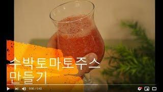 수박토마토주스만들기 with 해피콜 엑슬림z