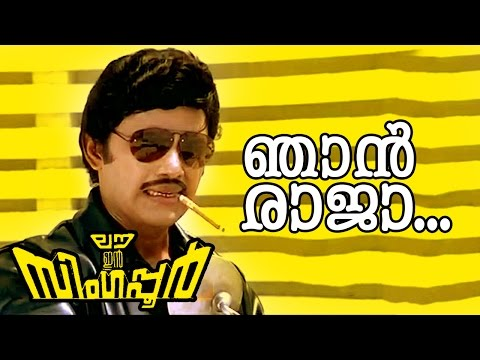 Njan Raja.. Maharaja... | Superhit Malayalam Movie | Love In Singapore | Movie Song