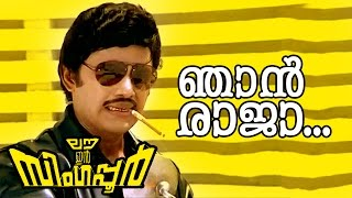 Njan Raja.. Maharaja... | Superhit Malayalam Movie | Love In Singapore | Movie Song