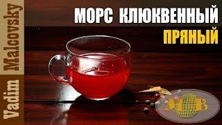 Рецепт Морс клюквенный пряный или как сделать пряный морс из клюквы. Мальковский Вадим