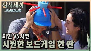 3 Meals a Day - fishing village 4 한지민VS서지니의 보드게임!