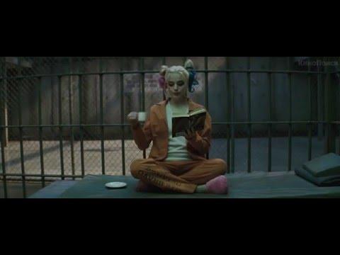 Отряд самоубийц (2016) фильм , смотреть в кино, где