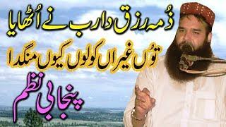 Molana Qari Binyameen Abid New Punjabi Nazam On Rizaq  MianFsd