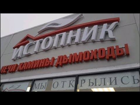 В Подмосковье -кризис и печные магазины закрываются, а Истопник новый магазин открыл в Электростали.