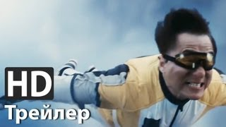 Доспехи бога 3 - Русский трейлер 2 | HD