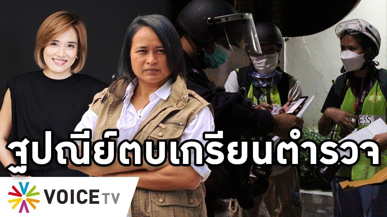 Download Overview-ฐปณียตบเกรียนตำรวจ สั่งทำข่าวม็อบต้องมีบัตรกรมประชา สื่ออัดจนถอย สภาแฉพวกตำรวจยิงเด็กอัมพาต