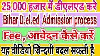 Bihar D.el.ed 2019 Admission process. Fee .25,000 हजार में करें बिहार के सरकारी कॉलेज से डीएलएड करे