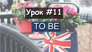 Урок #11 // Глагол TO BE