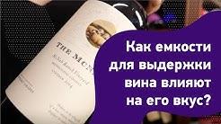 Как выдержка в дубе и амфорах влияет на вино? В чем выдерживают вино. Бочки и резервуары для вина.