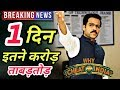 Why Cheat India 1st Day Box Office Collection | Cheat India 1st Day Worldwide Collection