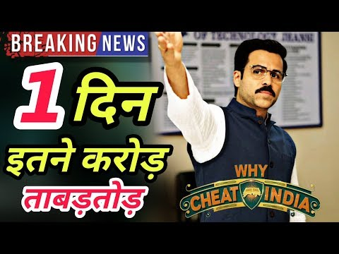 Why Cheat India 1st Day Box Office Collection | Cheat India 1st Day Worldwide Collection Mp3