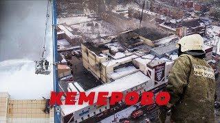 Кто пиарится на трагедии в Кемерово и вбрасывает фейки? // Алексей Казаков