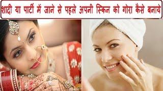 शादी पार्टी में जाने से पहले चेहरे को गोरा बनाने के लिए करे यह उपाय Face Whitening Tips