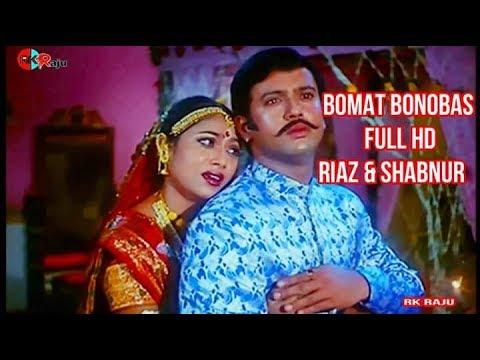 Bomar bonobas Bengali Full HD Movie Riyaz & Subnur
