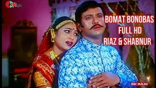 Bomar bonobas Bengali Full HD Movie Riyaz & Subnur