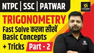 Trigonometry | Part-2 Fast Solve करना सीखें | For Bank PO, NTPC,SSC & All Other Exams | By Saket Sir