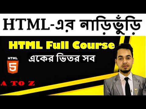 Html Full Course Bangle | HTML Bangla Tutorial In 2021 | HTML Crash Course Bangla | HTML5 Bangla