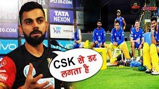 IPL-2019: मैच से ठीक पहले CSK की टीम से डरे विराट,  दिया ये बड़ा बयान | IPL MATCH