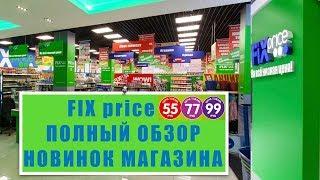✿ FIX Price ► Полный обзор новинок магазина ☞ Марафон ГОД БЕЗ ПОКУПОК