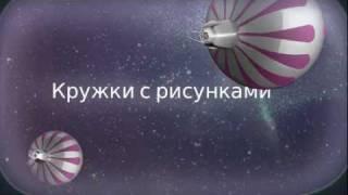 Печать фотографий на кружках и чашках(http://vispo.ru/putting/ - предлагаем нанесение любых изображений (фотографий, картинок, рисунков, логотипов и надписе..., 2011-12-22T13:53:52.000Z)