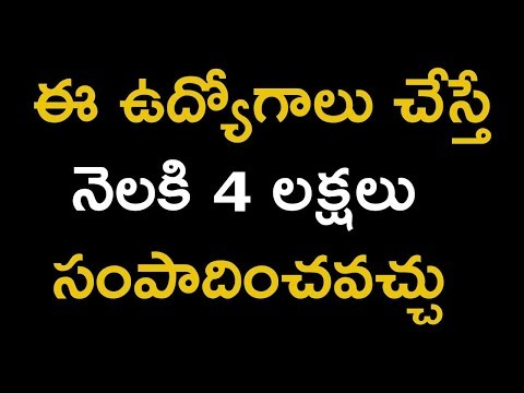4 Lakh Salary Jobs List in Telugu | High Paid Jobs | What Today