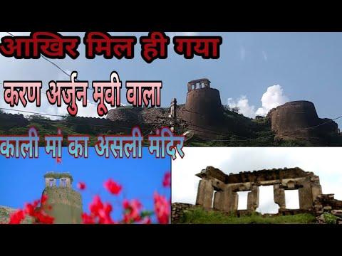 करन अर्जुन फिल्म में काली माता का मंदिर ! Kali Mata Mandir ! Karan arjun shooting location