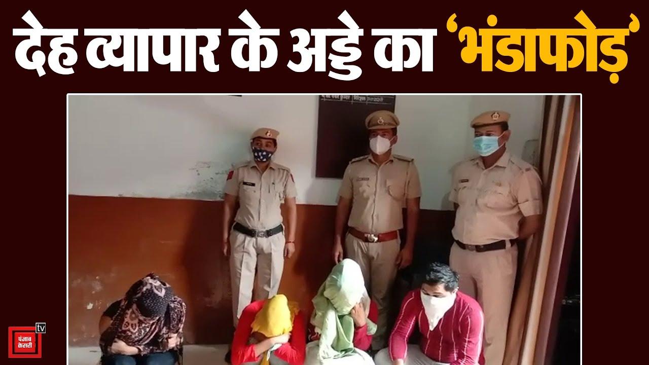 Download Bhiwani में देह व्यापार के अड्डे का भंडाफोड़, 3 युवतियों व एक दलाल गिरफ्तार