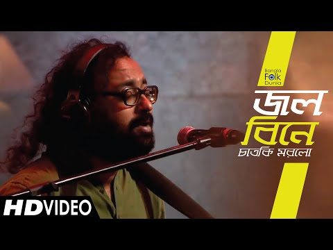 Jol Bine Chatoke Morlo | Satyaki Bandyopadhyay | Bangla Folk Dunia