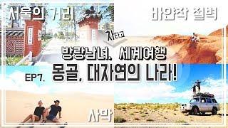 [차타고세계여행]EP7. 몽골, 대자연의 나라!  [방랑남녀] Mongolia