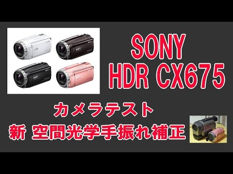 SONY HANDYCAM HDR-675
