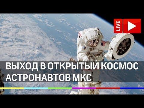 Выход в открытый космос астронавтов МКС. Прямая трансляция из Международной космической станции