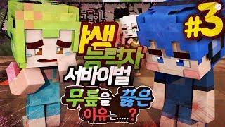 중력과 리타, 결국 무릎 꿇다?! 명사수특집!! 야생능력자서바이벌 3부 (완결) | 마인크래프트 악어 Broke Heroes