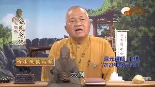 【全民念佛512】  WXTV唯心電視台