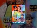 Oka V Chitram Full Movie | Madhu Shalini, Vamsy, Pradeep Pinisetty | Teja | Sri Murali