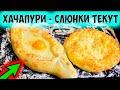 Хачапури с сыром хачапури по-аджарски хачапури с сулугуни подробный домашний рецепт