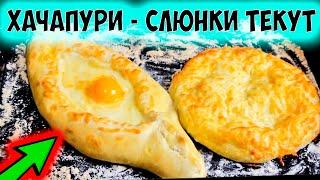 Хачапури с сыром. Хачапури по-аджарски. Хачапури с сулугуни. Подробный домашний рецепт