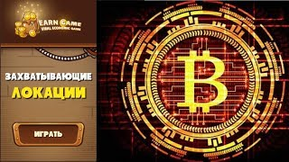 EARN GAME (Earn-Game.com) отзывы 2019, mmgp, обзор, Stable And Status Paying + BOUNTY
