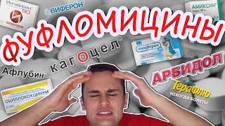 Обзор лекарств фуфломицинов: грипп, простуда или ОРВИ