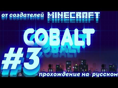 COBALT #3/прохождение на русском