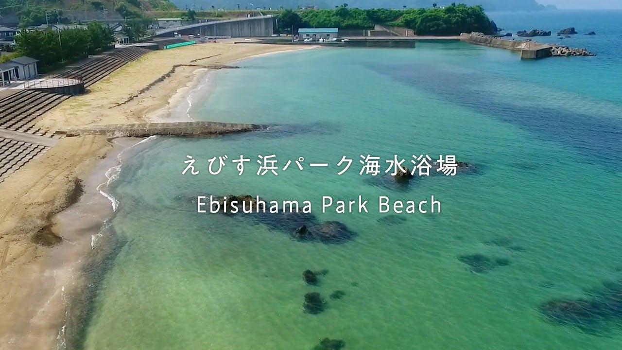 えびす浜パーク海水浴場 | 若狭高浜観光協会公式ホームページ