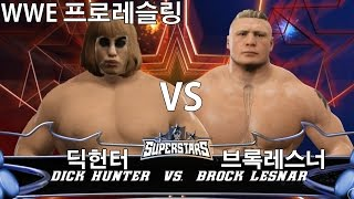 Pro Wrestling Dick Hunter VS Brock Lesnar (WWE 2K17)