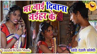 COMEDY VIDEO | मर जाइ दीवाना नईहर के / Mar Jai Deewana Naihar Ke  || Bhojpuri Comedy | Deshi Comedy#