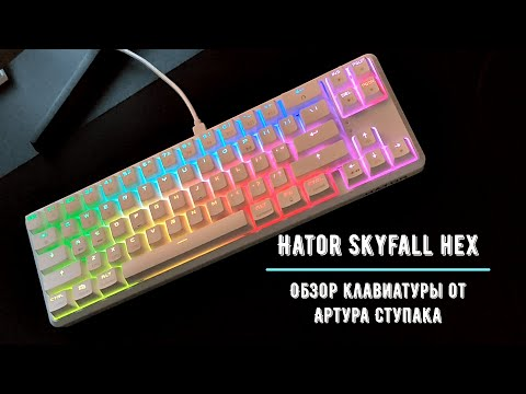 Клавиатура беcпроводная Hator Skyfall Hex Gateron Clear USB/Bluetooth ENG (HTK-665)