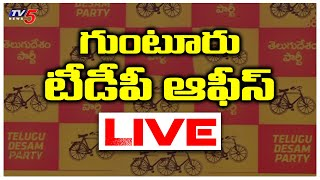 TDP LIVE : FROM GUNTUR TDP OFFICE | TV5 NEWS