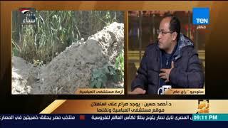 رأي عام - د. أحمد حسن: السلطة التنفيذية والنائب محمد فؤاد يستغلون صور مستشفى العباسية لهذا الغرض