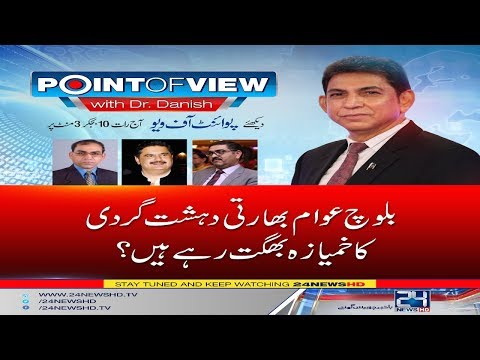 Indian Interference in Balochistan | Point of View |  05 April 2018 | 24 News HD