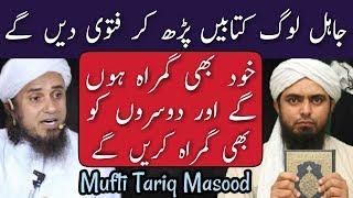 Kamyab zindagi ke usool aur waqt ki qadar | mufti tariq masood