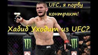 Хабиб хочет разорвать контракт с UFC!/Обращение Хабиба к UFC.