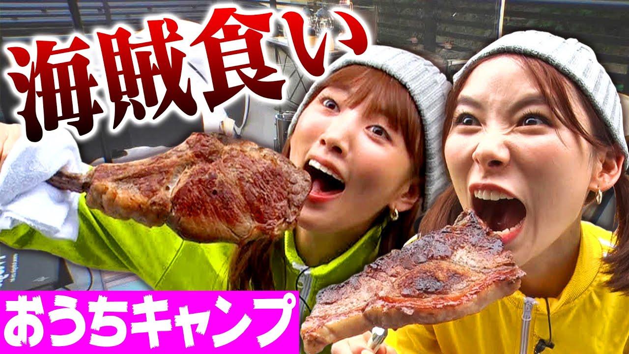 【夏菜&朝日奈央】おうちキャンプでツインテール姉妹が 1.2kg 巨大肉🍖を爆食い❗❗